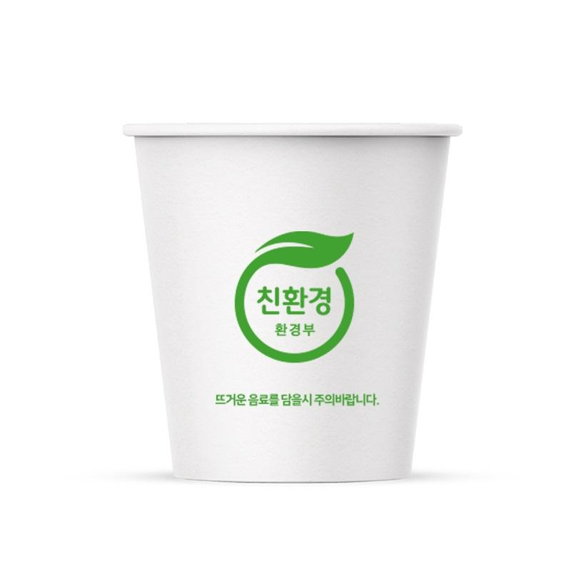 서연컵종이컵