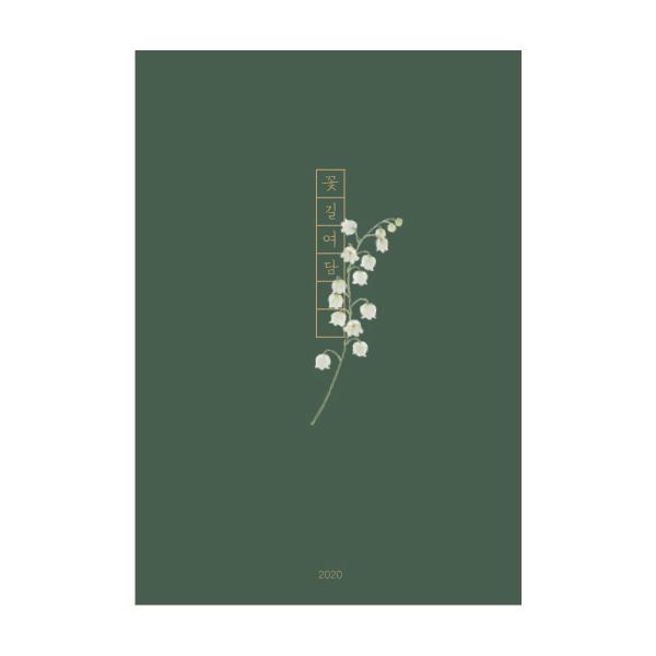 인도사이다꽃길여담다이어리