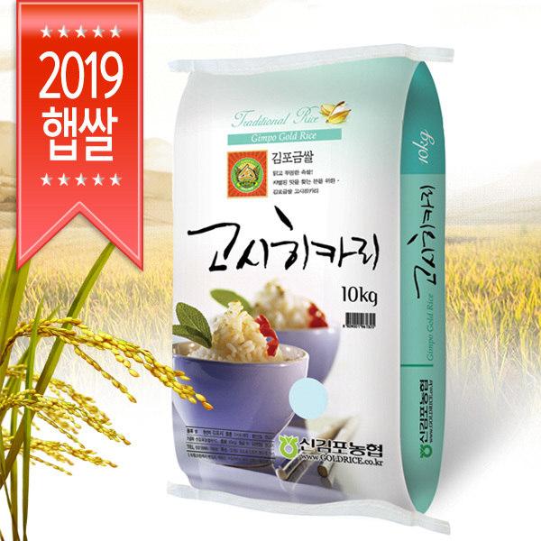 [농협양곡]김포금쌀고시히카리