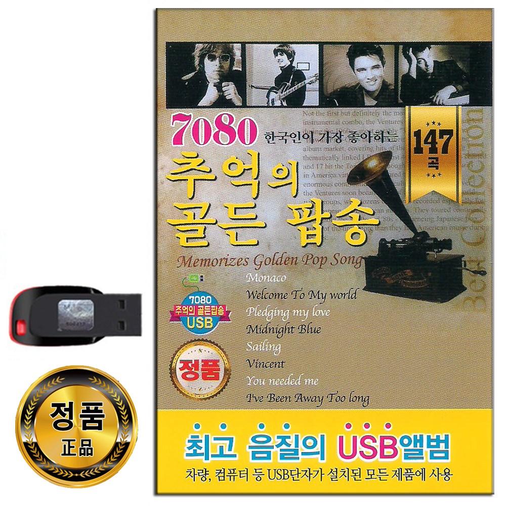 노래USB147곡-팝송USB