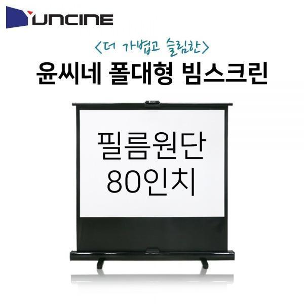LQV28809580인치빔스크린슬림