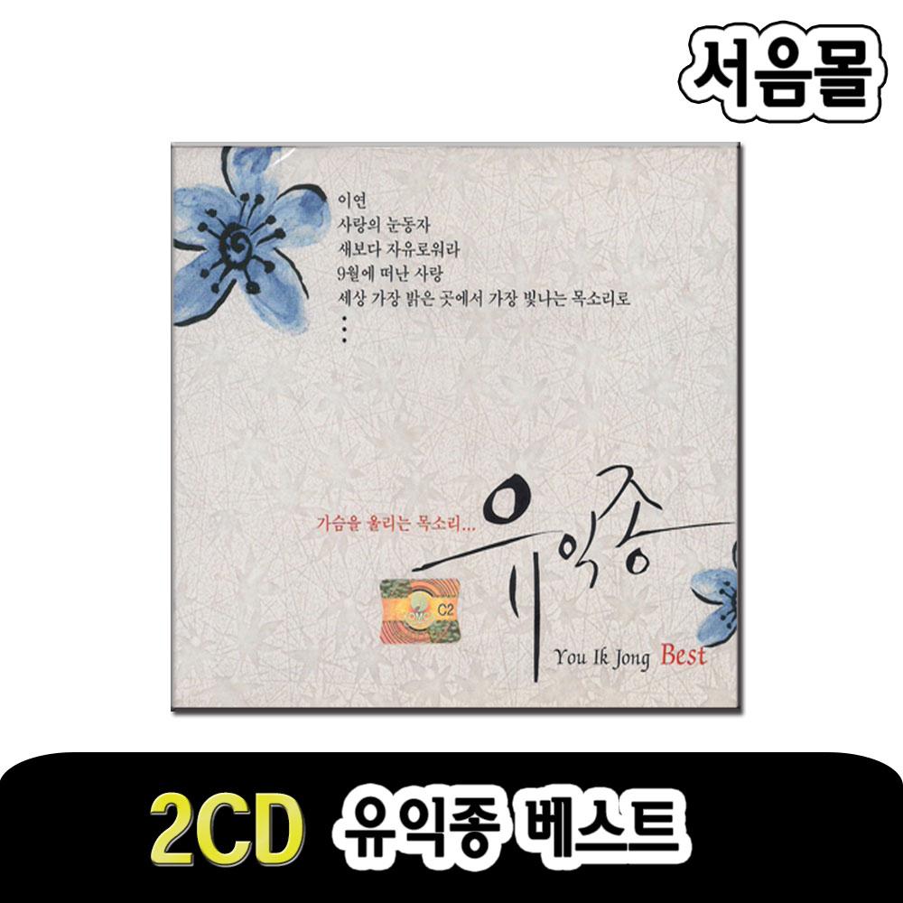 2CD목소리/이연/사랑의눈동자/새보다자유로워라/9월에떠난사랑