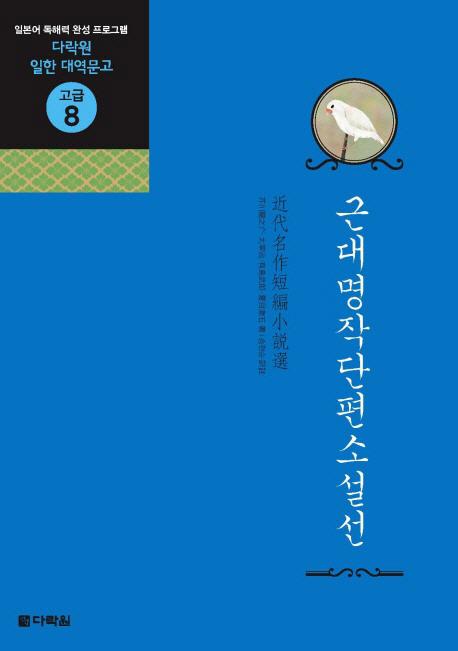 근대명작단편소설선:일본어완성프로그램