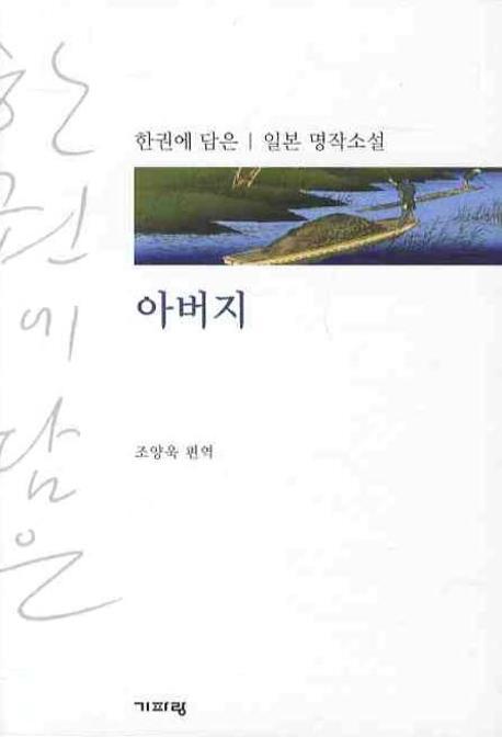 아버지:한권에일본명작소설