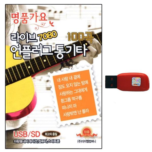 USB노래칩100곡라이브